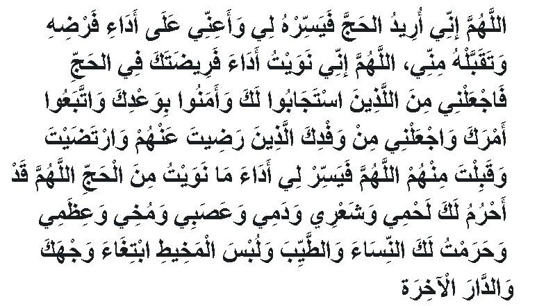 membaca-doa