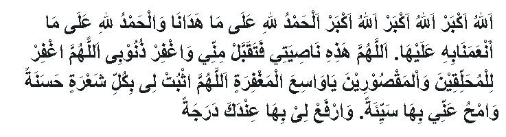 Do'a-Tahalul