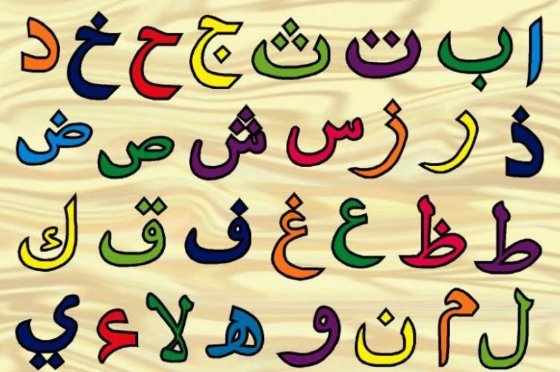 huruf-alif