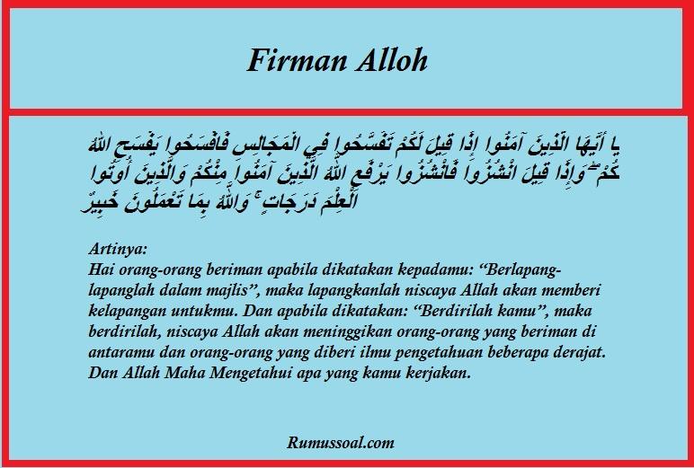 surat-al-mujadalah-arab