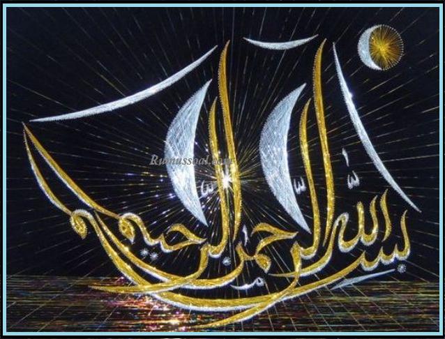 kaligrafi perahu